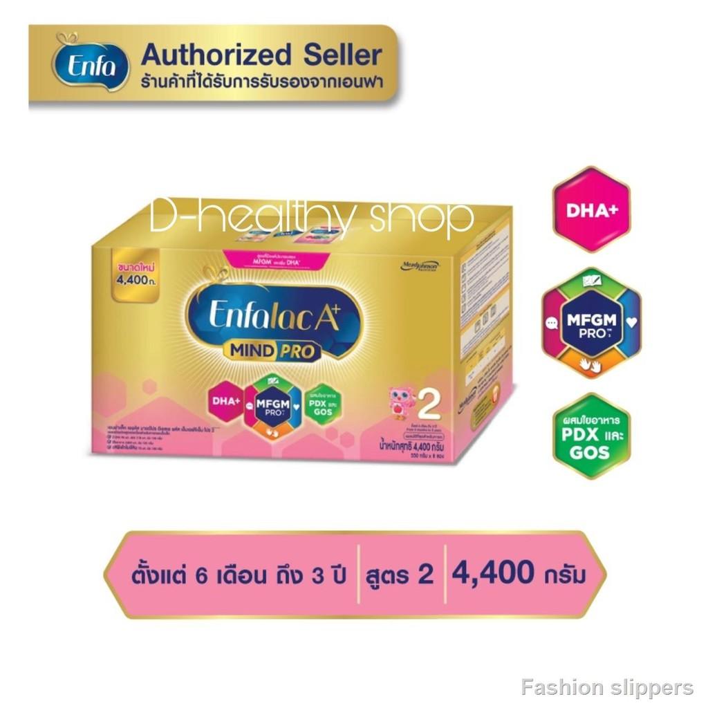 นมผง Enfalac A+ เอนฟาแล็ค เอพลัส มายด์ โปร สูตร 2 ขนาด 4400 กรัม (1 กล่อง บรรจุ 550กรัม x 8ซอง)*baby milk*