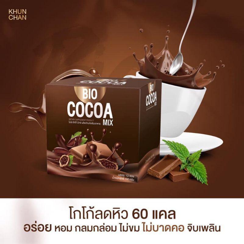 สินค้ายอดนิยม✘☄เนสกาแฟ เมล็ดกาแฟ กาแฟ ไบโอโกโก้มิกซ์ Bio Cocoa Mix By Khunchan ของเเท้ 100%