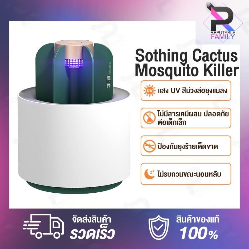 Xiaomi Sothing Cactus Mosquito Killer Light Eletric UV Light เครื่องดักยุง ดักยุง โคมไฟไล่ยุงแบบพกพา เครื่องกำจัดยุง