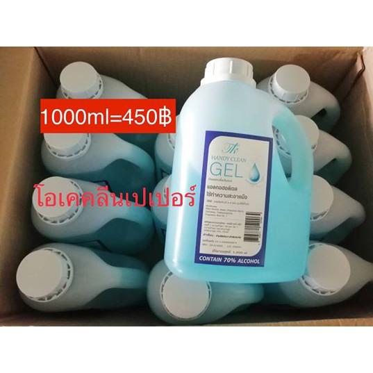 เจลล้างมือ TK Handy 1000 ml.(3 ขวด) มีอย. เจลแอลกอฮอล์ ฆ่าเชื้อแบคทีเรีย ไม่ต้องล้างน้ำ Alcohol Gel 70% Hand Sanitizer