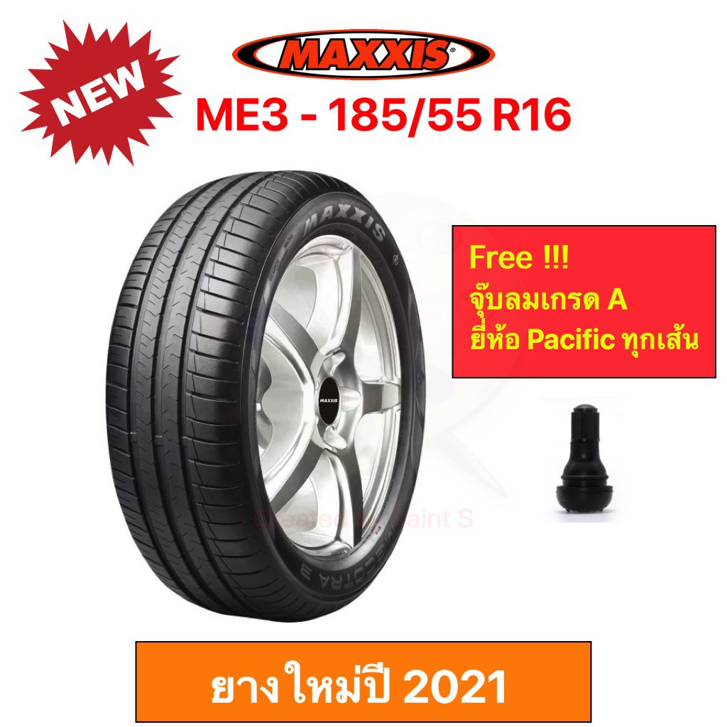 Maxxis ME3 185/55 R16 แม็กซีส ยางปี 2021 Mecotra 3 นุ่มเงียบ สบาย คุมทิศทางแม่น ราคาพิเศษ !!!