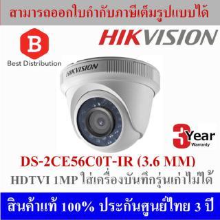 Hikvision กล้องโดม1ล้าน รุ่น DS-2CE56C0T-IR/3.6MM ใช้ได้กับเครื่องที่รองรับระบบ HDTVI