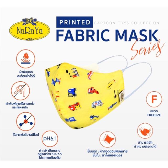 📌พร้อมส่ง!!** ผ้าปิดจมูกนารายา NaRaYa Printed Fabric Mask Series รุ่นกันน้ำ Cartoon Toys Collection (ฟรีไซส์)