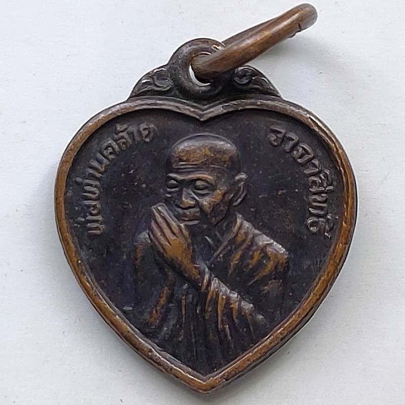 เหรียญรูปหัวใจ พ่อท่านคล้าย ออกวัดธาตุน้อย จ.นครศรีธรรมราช เนื้อทองแดง
