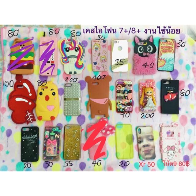 เคสiphone7+ iphone8+ iphone xr note9 มือสอง