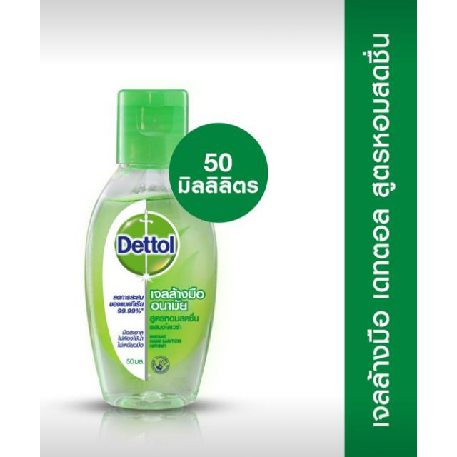 💥💥💥✿◊✿Dettol เดทตอล เจลล้างมืออนามัย 50 ml. /200