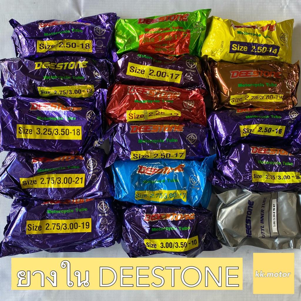 ยางในมอเตอร์ไซค์ DEESTONE ยางในดีสโตน (ขอบ8/ขอบ10/ขอบ14/ขอบ16/ขอบ17/ขอบ18/ขอบ19/ขอบ21) ราคา่ถูก
