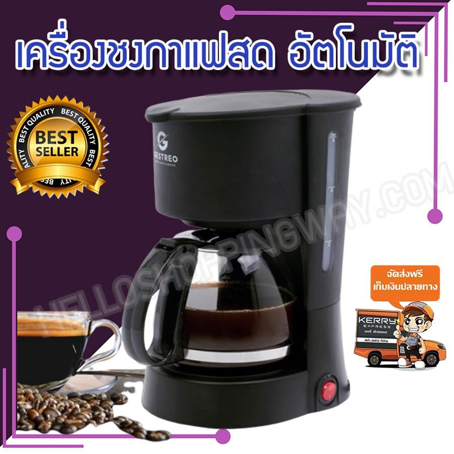 นิยม! เครื่องชงกาแฟสด gestreo เครื่องทำกาแฟสด เครื่องทำกาแฟ อุปกรณ์ร้านกาแฟ เครื่องชงกาแฟ ที่ชงกาแฟ อุปกรณ์ชงกา ถูกสุด!