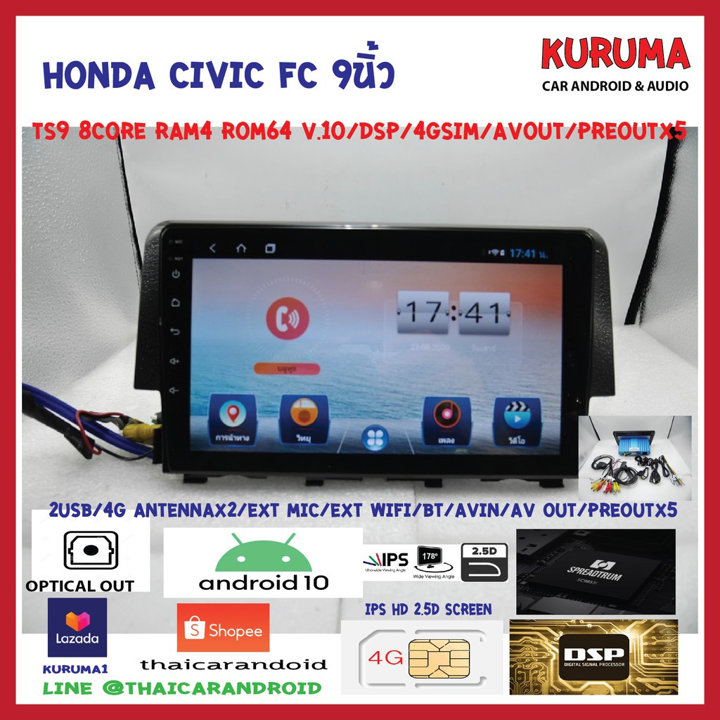 จอ Android Honda Civic FC 9นิ้ว IPS HD 2.5D TS9 8CORE RAM4 ROM64 ANDROID 10 DSP 4G AV OUT OPTICAL OUT