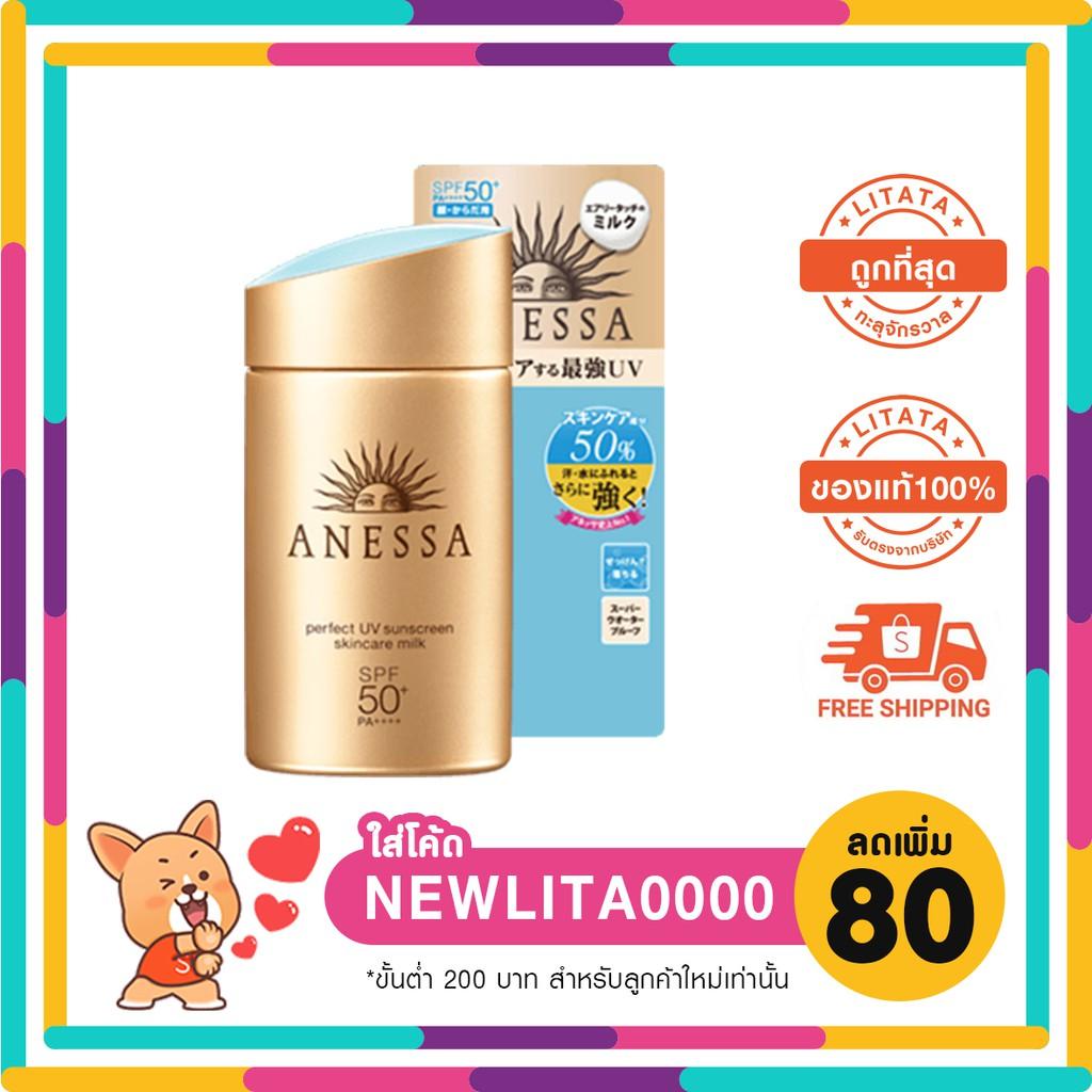 ลดแรงมาก! Anessa Perfect UV Sunscreen Skincare Milk ครีมกันแดดแอนเนสซ่าอันดับ 1 จากญี่ปุ่น