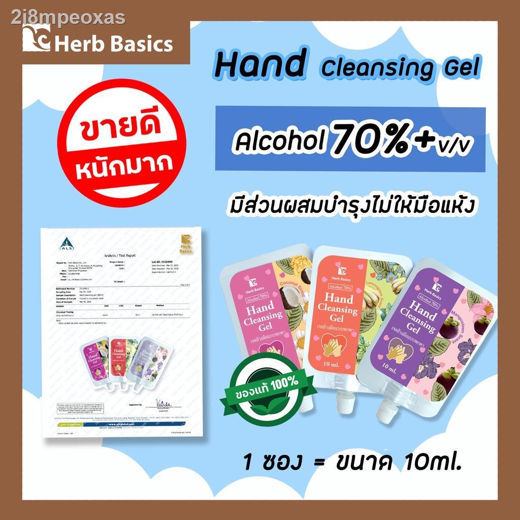 ♝○♂พร้อมส่ง! เจลล้างมือ เจลล้างมือแบบซอง เจลล้างมือแอลกอฮอล์ เจลล้างมือพกพา10ml เจลล้างมือหอม แบบแพ็ค Herb Basics Hand G