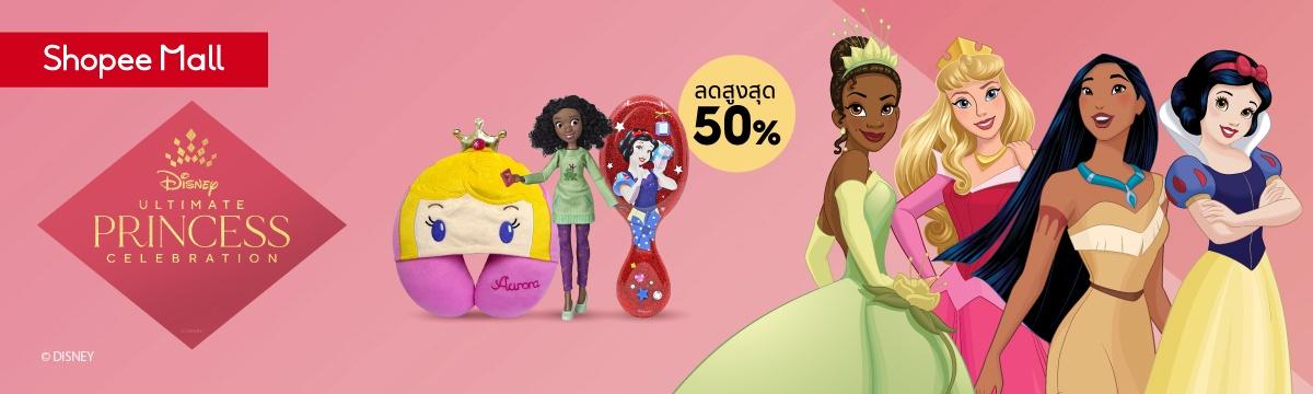 Disney - Ultimate Princess