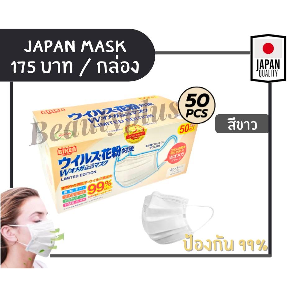 หน้ากากอนามัยญี่ปุ่น Biken Support Face Mask  สีขาว 3 ชั้น ( 50 ชิ้น / กล่อง )
