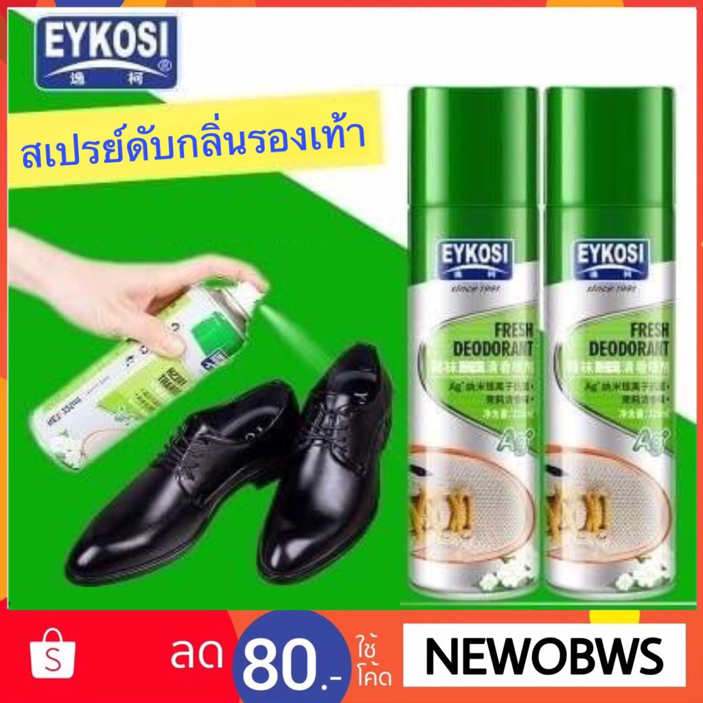 พร้อมส่ง ! สเปรย์ดับกลิ่นรองเท้า  EYKOSI ขนาด 22