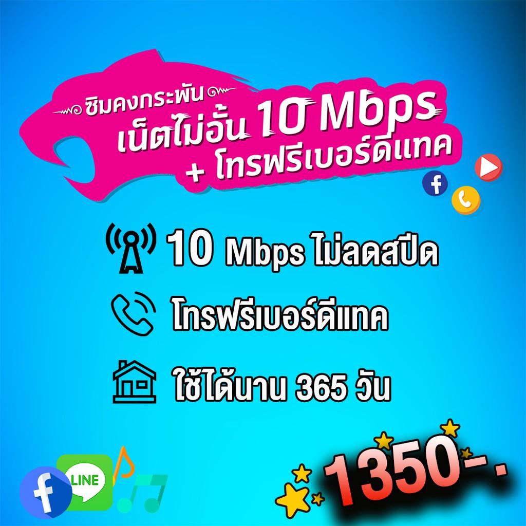 ซิมเทพดีแทค ซิมคงกระพัน สปีด10mbps เล่นเน็ตไม่อั้น ไม่ลดสปีด+โทรฟรีในเครือข่าย 24ชม. ฟรีทั้งเน็ตทั้งโทร 1ปี