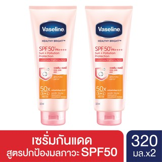 [ส่งฟรี] Vaseline Body Lotion Serum Healthy White Sun + Pollution Protect SPF 50+ PA+++ 320 ml (x2)