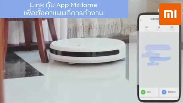 Xiaomi Mijia หุ่นยนต์ดูดฝุ่นถูพื้น  Roborock 1C เชื่อมต่อกับMi Home APP [เวอร์ชั่น CN][รับประกันร้าน