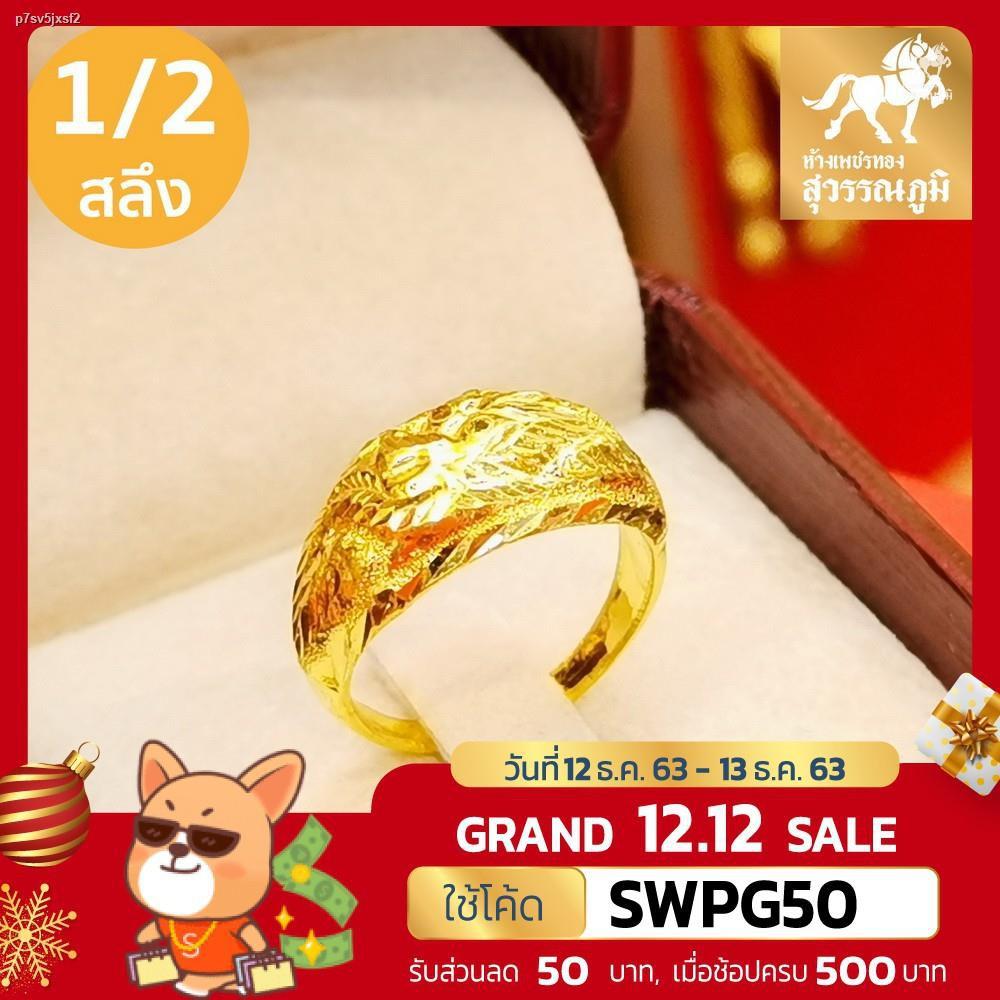 ราคาต่ำสุด▫✌แหวนทองครึ่งสลึง ลายโปร่งมังกร 96.5% น้ำหนัก (1.9 กรัม) ทองแท้ RB0125-1