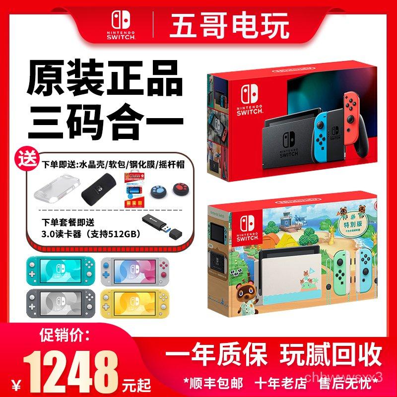 NintendoSwitchใหม่มือสองNSเกมคอนโซลชีวิตฮ่องกงเวอร์ชั่นญี่ปุ่นธนาคารของรัฐLiteแตกรุ่นระบบ Dual