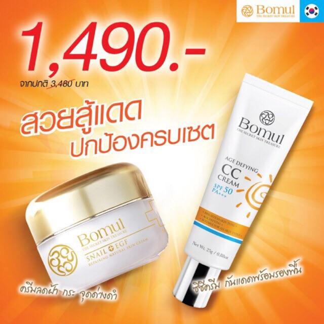 🧡 ซื้อคู่ราคาพิเศษ Bomul Snail Cream + Bomul CC Cream ของแท้ 100% ++จัดส่งด่วนฟรี++
