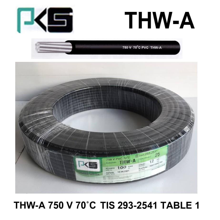 สายไฟอลูมิเนียม THW-A 25sq.mm. (100เมตร)
