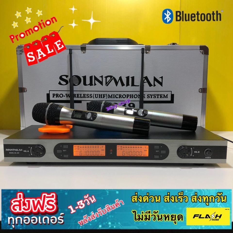 ไมค์โครโฟน ไมค์โครโฟนไร้สาย ไมค์ลอยคู่ microphone wireless UHF 100M SOUNDMILAN ML-639 แท้