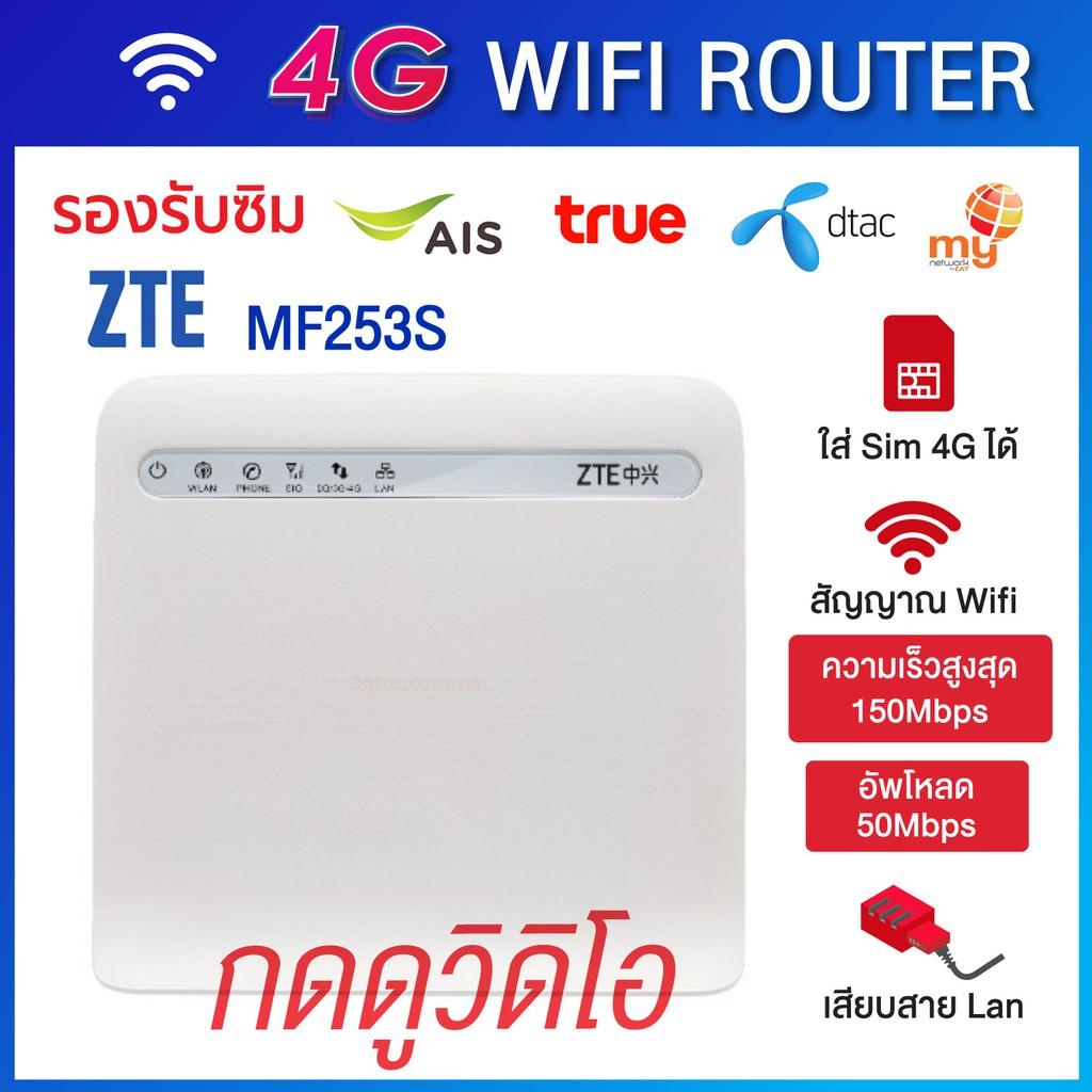 เราเตอร์ใส่ซิม 4G LTE Sim Router Wireless Router ZTE(แซดทีอี) Wifi router ใส่ซิมได้ทุกค่าย รองรับAIS True Dtac TOT My