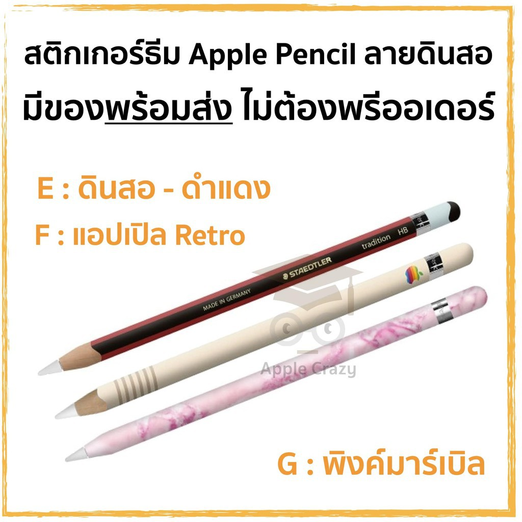 ilu▽▫❡สติกเกอร์ Apple Pencil Wrap Gen 1 และ 2 ธีมดินสอ HB (งานใหม่ล่าสุด) ANxe