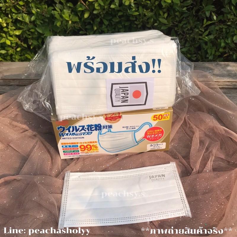 หน้ากาอนามัย Biken สีขาว Japan Quality