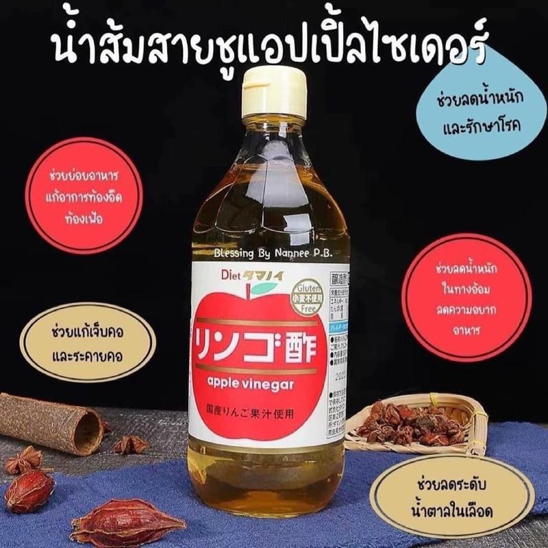 ..Apple Cider Vinegar..🇺🇸 Made with Organic Apple Cider Vinegar ชะลอความแก่ ช่วยให้เป็นหนุ่มเป็นสาวอยู่เสมอ