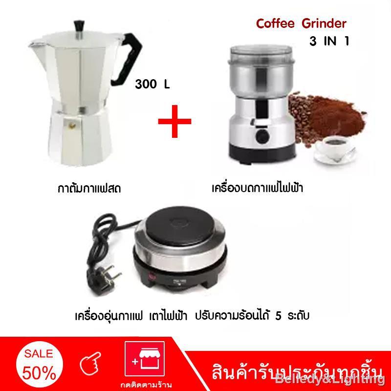 🍒ห้องครัวและห้องอาหาร🍒moka pot เครื่องชุดทำกาแฟ 3IN1 เครื่องทำกาหม้อต้มกาแฟสด สำหรับ 6 ถ้วย / 300 ml +เครื่องบดกาแฟ +