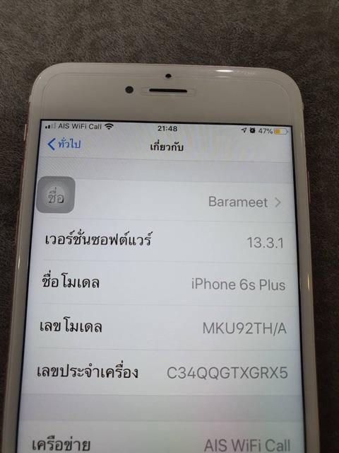 [ มือสอง ]iPhone 6s plus สภาพดีใช้ได้สองปี มือสอง ล BYPB