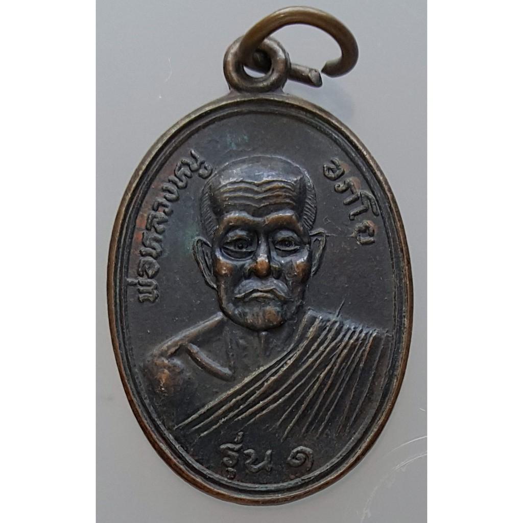 รุ่น 1 เหรียญหลวงพ่อหนู วัดควนกอ อ.ถ้ำพรรณรา จ.นครศรีธรรมราช ด้านหลังเหรียญเป็นยันต์พ่อท่านคล้าย วาจาสิทธิ์