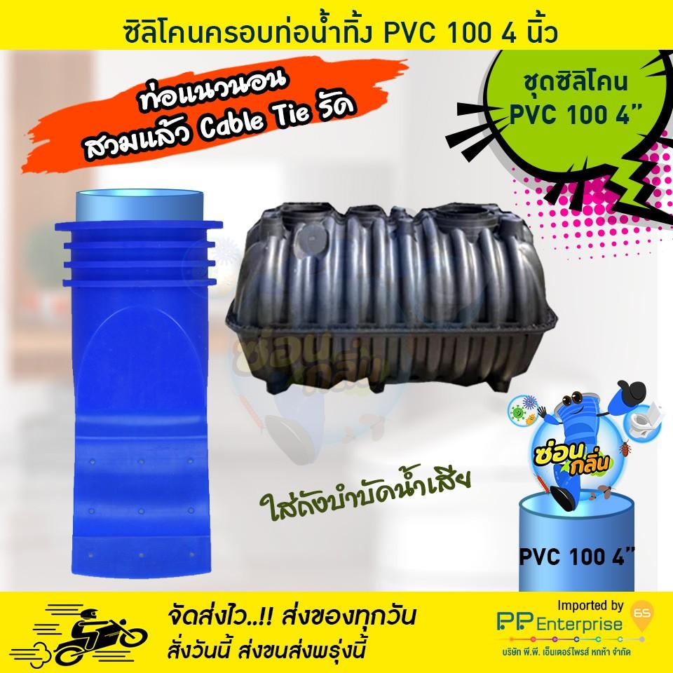 """ซิลิโคนกันกลิ่น กันแมลง สำหรับรูท่อ PVC 110มิล (PVC 100 4"""") กันงูเข้าบ้าน"""
