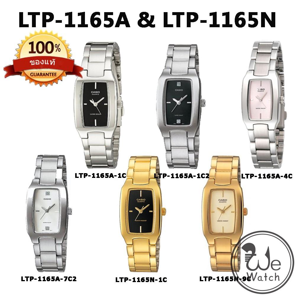CASIO ของแท้100%  LTP-1165A  LTP-1165N นาฬิกาผู้หญิง สายสแตนเลส พร้อมกล่องและรับประกัน 1ปี LTP1165 LTP-1165