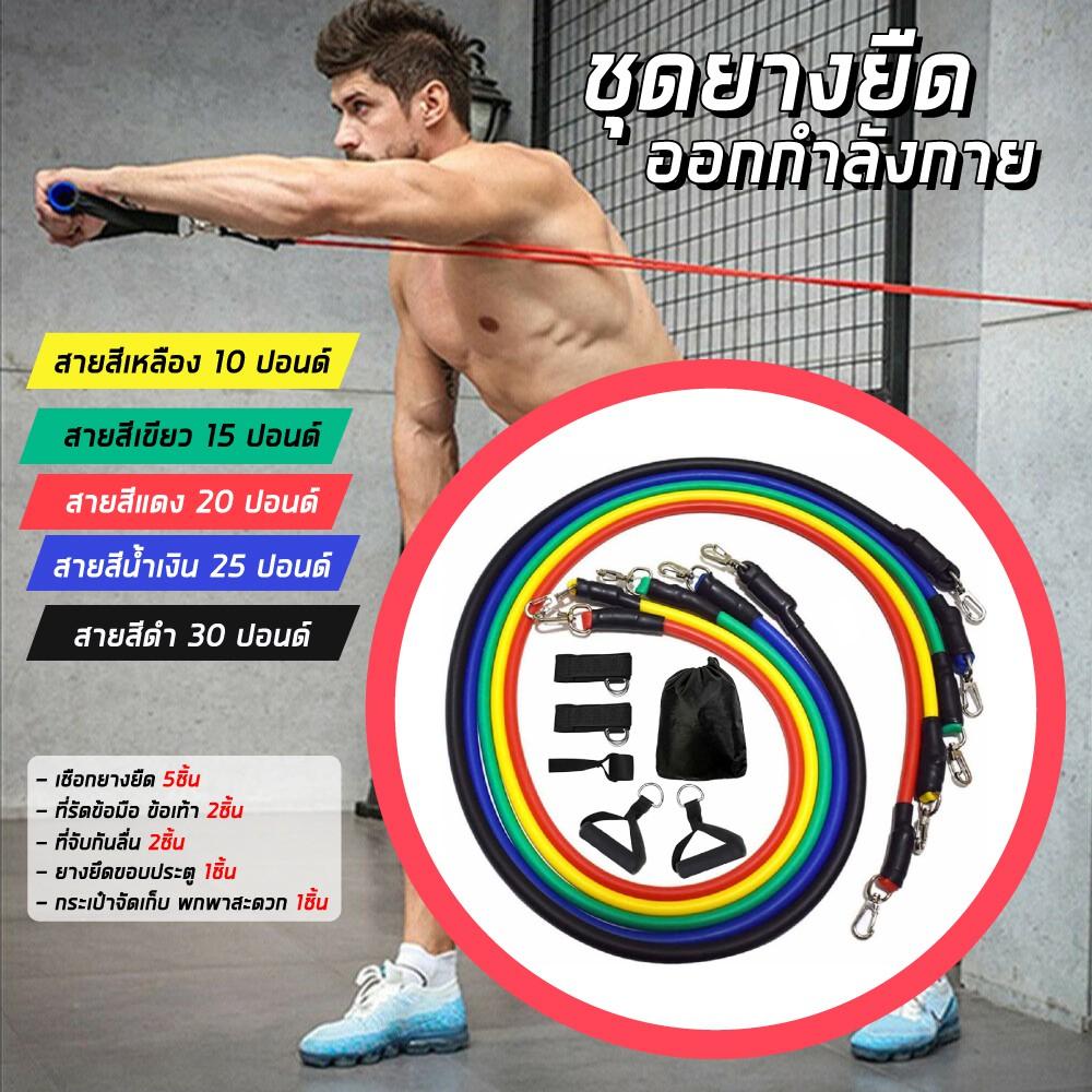 ยางยืดออกกำลังกาย ยางออกกําลังกาย Elastic Resistance Set 11 Pcs ออกกําลังกายด้วยยางยืด ยางยืด สายยางยืด อุปกรณ์ฟิตเนส