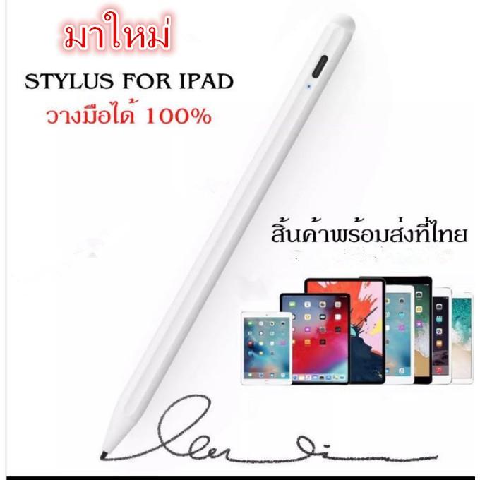 ☊✤✉(พร้อมส่ง)ปากกาไอแพด วางมือแบบ  Pencil stylus ipad gen7 2019 applepencil 10.2 9.7 2018 Air 3 Pro 11 2020 12.9