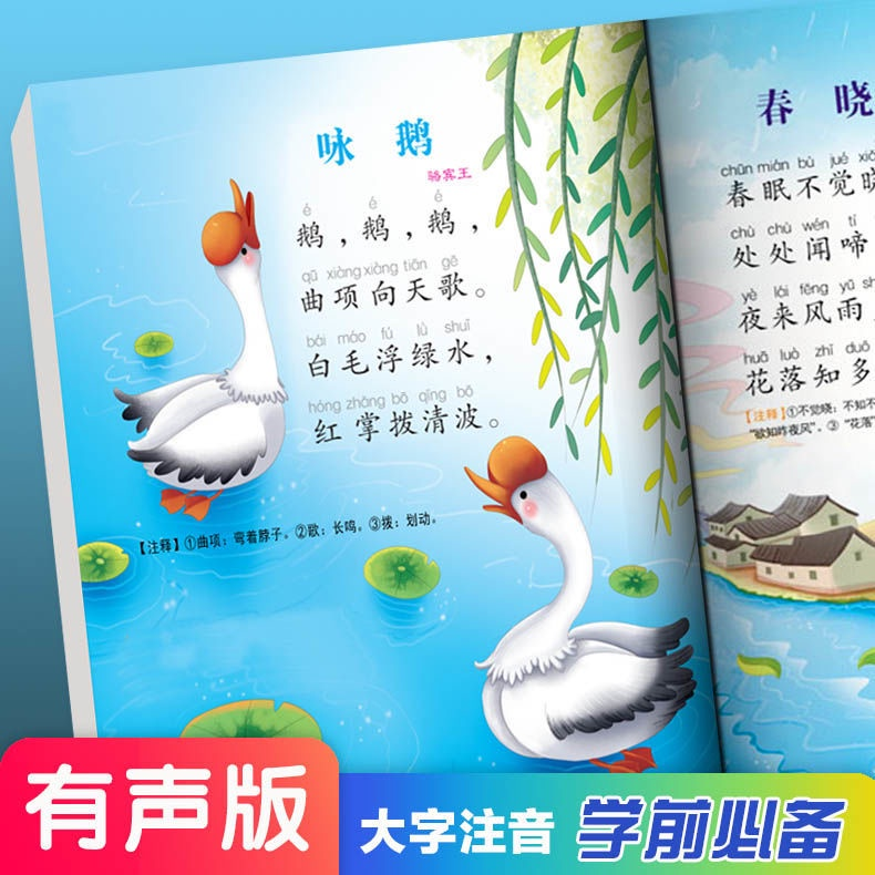 [M] Three Hundred Tang Poems Audio Books for Children, Children's Ancient Poems, Encyclopedias, Storybooks, Picture Books, Early Learning Books, อนุบาล