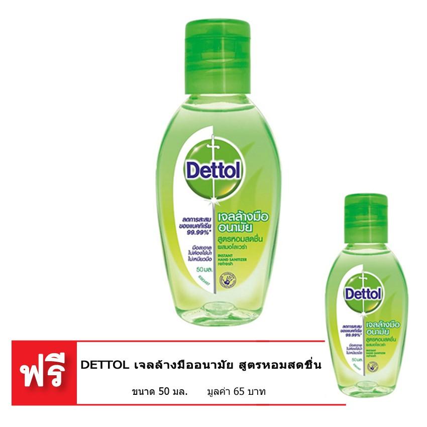 ♗[ซื้อ 1 แถม 1] DETTOL เดทตอล เจลล้างมือแบบไม่ต้องล้างน้ำ สูตรหอมสดชื่น 50 มล.