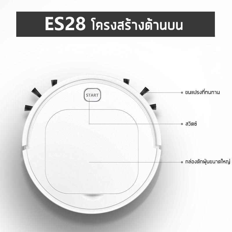 【COD】g✵⊕№ใหม่ ES28 (เครื่องดูดฝุ่นอัจฉริยะ) เปลี่ยนทิศทางทำความสะอาดได้โดยอัตโนมัติอย่างชาญฉลาด NO NOISE ทำความสะอา