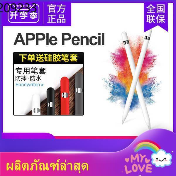 apple pencil ปากกาไอแพ ไอแพด applepencil ปากกาทัชสกรีน ☬Apple / Apple แอปเปิ้ล สไตลัสดินสอ ipad ดินสอปากกาไวต่อแรงกดพิเศ