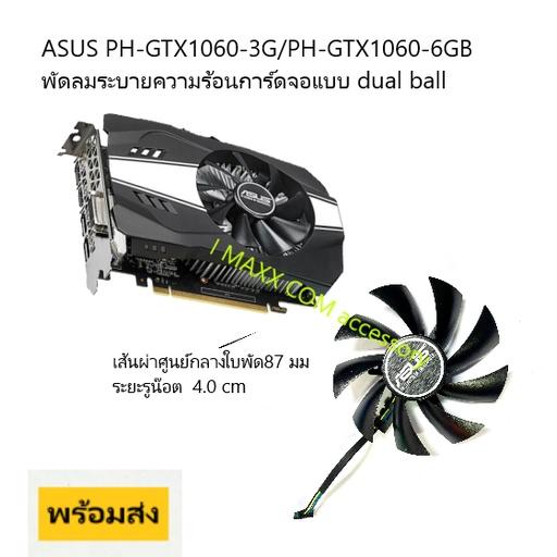พัดลมการ์ดจอระบายความร้อน ASUS PH-GTX1060-3G/PH-GTX1060-6GB พัดลมระบายความร้อนการ์ดจอแบบ dual ball