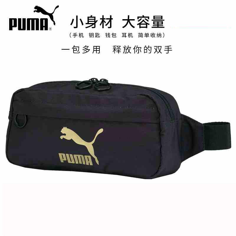 Puma Hummerกระเป๋าหญิงกระเป๋ากีฬากระเป๋าผู้ชายกระเป๋าเดินทางกระเป๋าเป้สะพายหลังที่เดินทางมาพักผ่อนที่ใช้โทรศัพท์มือถือกร