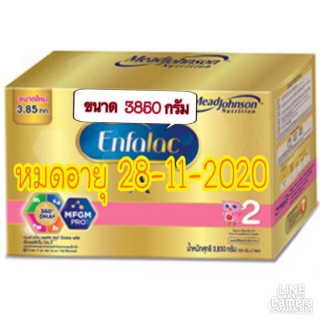 🔥ENFALAC  a+สูตร2  (3850)7ถุงหมดอายุ 1/1/2021