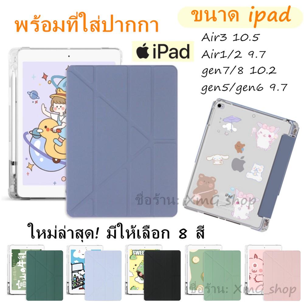 [พร้อมส่ง] Smart Case เคส iPad 10.2 Gen 7/Gen 8 Air4 10.9 gen5/gen6 9.7/ Air3 10.5 /Air1/2 9.7 pro11 เคสไอแพดใส่ปากกาได้