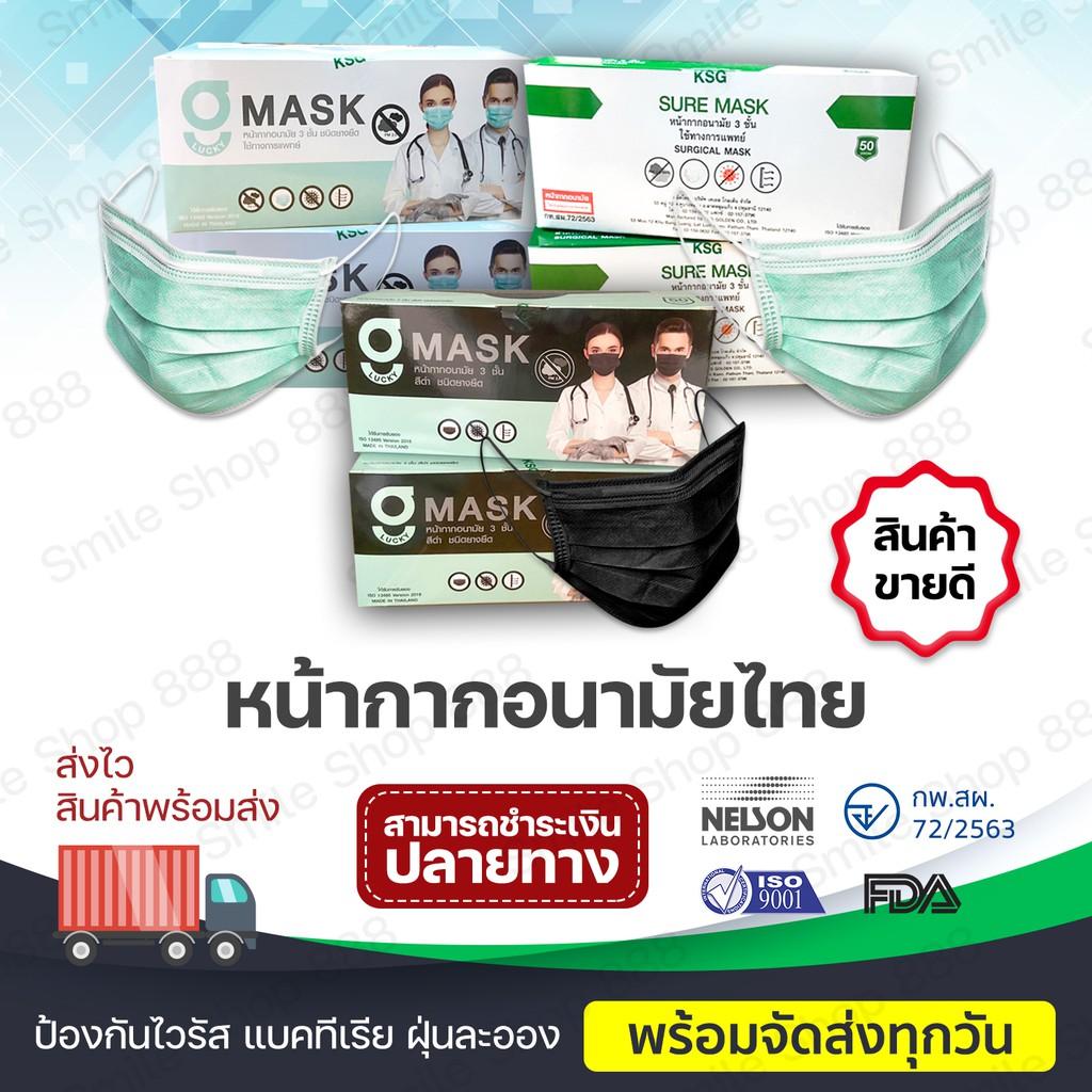 หน้ากากอนามัย 3 ชั้น Lucky เขียว/ดำ Sure mask เขียว #พร้อมส่ง#ผลิตในประเทศไทย*ผ้าปิดจมูก mask* แมสปิดจมูกปาก (50ชิ้น)
