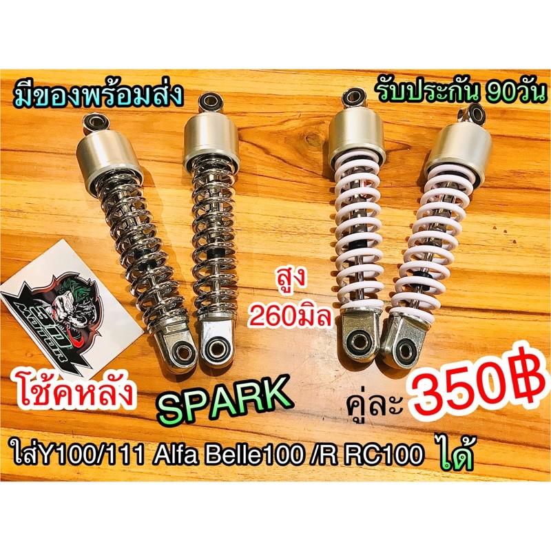 โช้คหลัง โช้คคู่ SPARK Y100/111 Belle100/R เกรดA