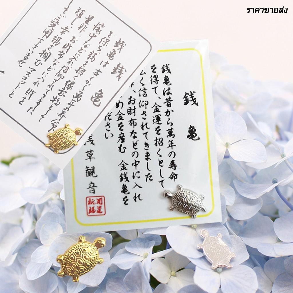 【พร้อมราคาส่ง】1 ชิ้นทองคำญี่ปุ่นและเต่าเงินทองและเงินโชคดีโชคดี Sensoji วัดเต่าทอง