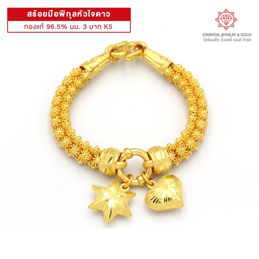 [ผ่อน  0%] OJ GOLD สร้อยมือทองแท้ นน. 3 บาท 96.5% 45.6 กรัม 2 สี ลงยา ขายได้ จำนำได้ มีใบรับประกัน สร้อยมือทอง สร้อยมือ