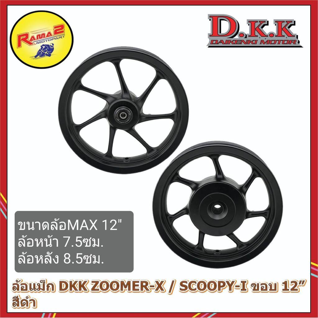 """ล้อแม็ก DKK ZOOMER-X/SCOOPY-I ขอบ12"""" สีดำ"""